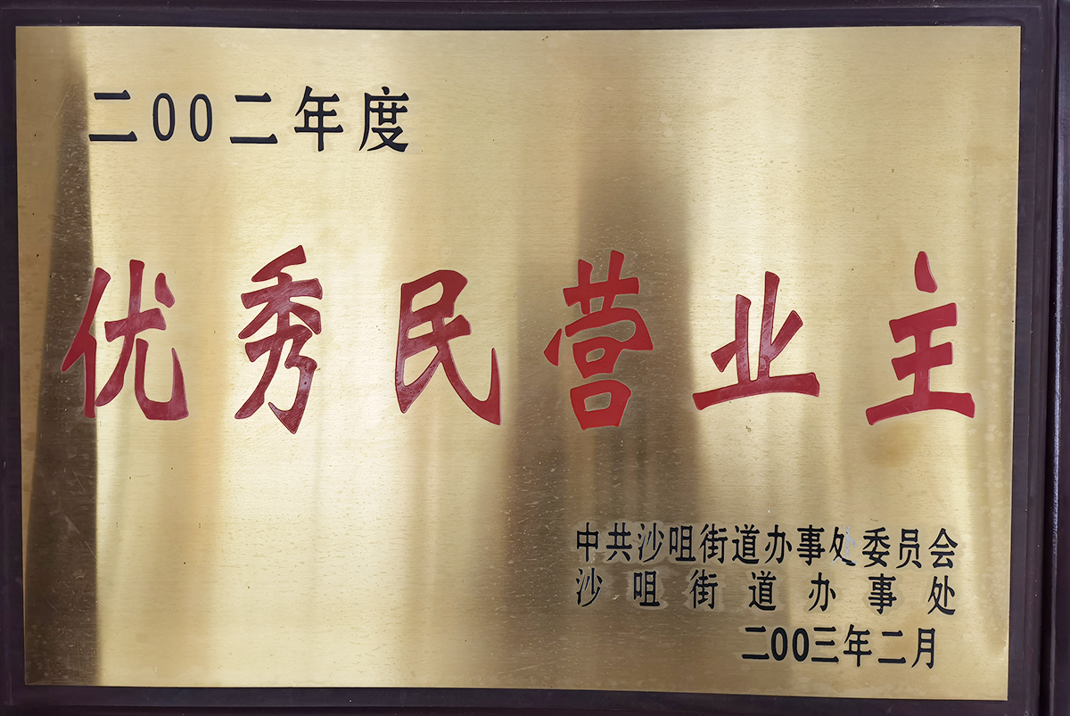 Won the title of Excellent Private Business Owner in February 2003