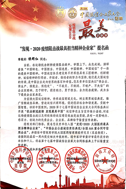 In 2020, Ms. Tan Qunhong, CEO of Xianmeng, was nominated as the most responsible entrepreneur in the 2020 epidemic prevention war